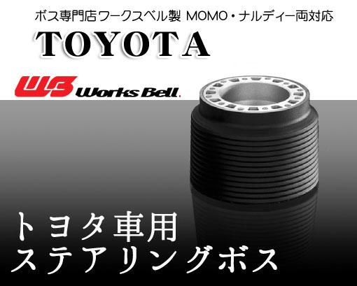 ステアリングボス トヨタ イプサムM10系8.5〜 ワークスベル製 ステアリングボス 534