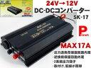 コンバーター 【大型車DC24V→DC12V変換】 DC-DCコンバーター SK-17-MAX17A
