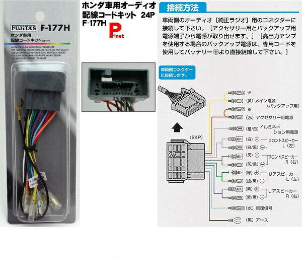 配線コード 【ネコポス便可】 ホンダ車用 オーディオ配線コードキット オーディオハーネス 24P(ハーネス)