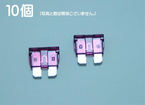 平型ヒューズ 【ネコポス便可】【10個セット】 平型ヒューズ 40A AFH-100-40A