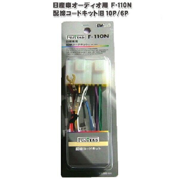 配線コード 【ネコポス便可】 日産車用 オーディオ配線コードキット オーディオハーネス 旧10p 6P