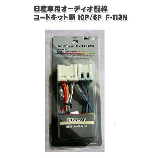 配線コード 【ネコポス便可】 日産車用 オーディオ配線コードキット オーディオハーネス 新10P.6P