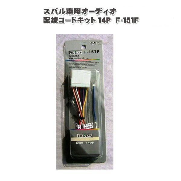 配線コード 【ネコポス便可】 スバル車用 オーディオ配線コードキット オーディオハーネス 14P