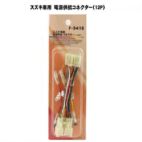 コネクター 【ネコポス便可】 スズキ 車用 電源供給コネクター / 電源取り出しキット(12P) F-341S