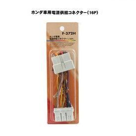 コネクター 【ネコポス便可】 ホンダ用 電源供給コネクター /電源取り出しキット(16P)F-372H