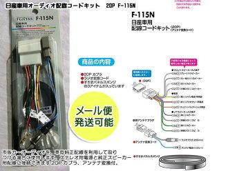 日产汽车音频接线线套件音频线束 20P02P09Jan16