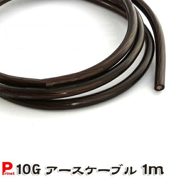 アースケーブル 【ネコポス便可】 10G アースケーブル 1m クリアブラック/10ゲージ
