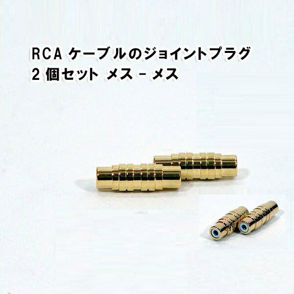 RCAケーブル 【ネコポス便可】 RCAケーブルの延長 【メス→メス】 ジョイントプラグ変換用2個セット