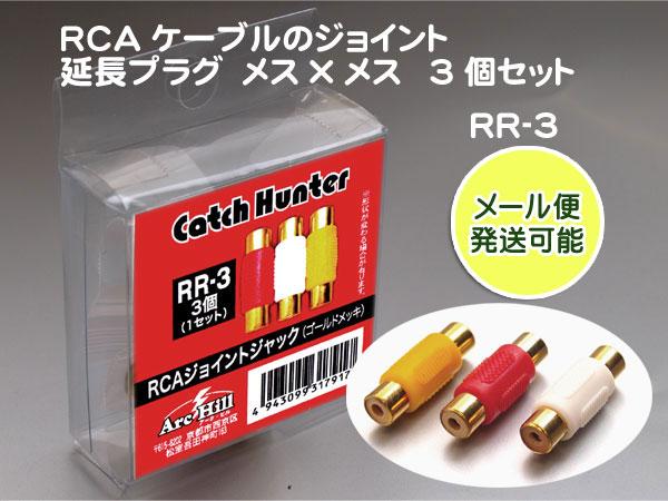 RCAケーブル 【ネコポス便可】 RCAケーブルのジョイント延長プラグ 3個セット メス×メス