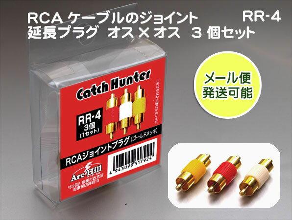 RCAケーブル 【ネコポス便可】 RCAケーブルのジョイント延長プラグ 3個セット オス×オス RR-04