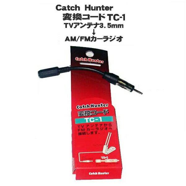 アンテナ変換コード 【ネコポス可】3.5mm→JASOカーラジオ変換 / TVアンテナ変換コード TC-1