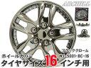 ホイールカバー 【16インチ】タイヤ ホイールキャップ / ホイールカバー / ホイルカバー / ホイルキャップ ブラッククローム WJ-5001-BC