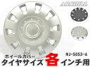 ホイールカバー タイヤ ホイールキャップ /ホイールセット / ホイールカバー / ホイルキャップ ラッカーシルバー WJ-5053-A