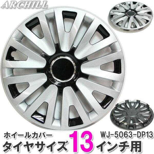 ホイールカバー 13インチ タイヤ ホイールキャップ ホイールカバー ホイルカバー ブラック シルバー タイヤホイルカバー WJ-5063-DP13