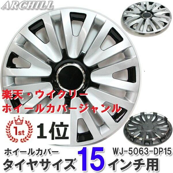 ホイールカバー 15インチ 4枚 ホイールキャップ ホイルキャップ タイヤホイールカバー ホイルカバー ブラック シルバー タイヤ ホイルカバー WJ-5063-DP15