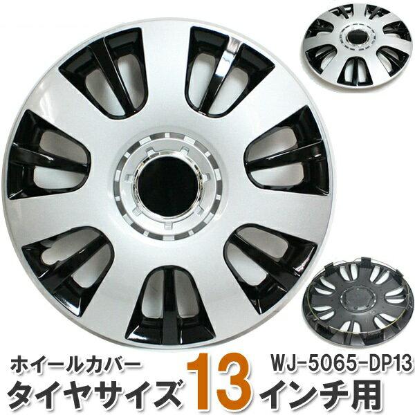 ホイールカバー 13インチ ホイールキャップ タイヤホイール カバー・ホイルカバー ブラック シルバー WJ-5065-DP13
