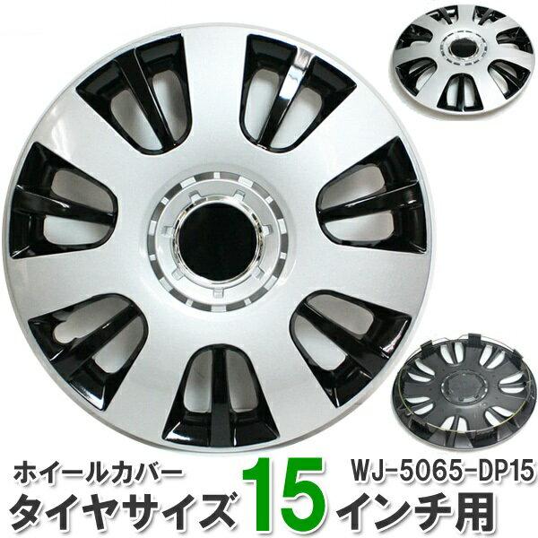 ホイールカバー 15インチ ホイールキャップ タイヤホイールカバー ホイルカバー ブラック シルバー WJ-5065-DP15