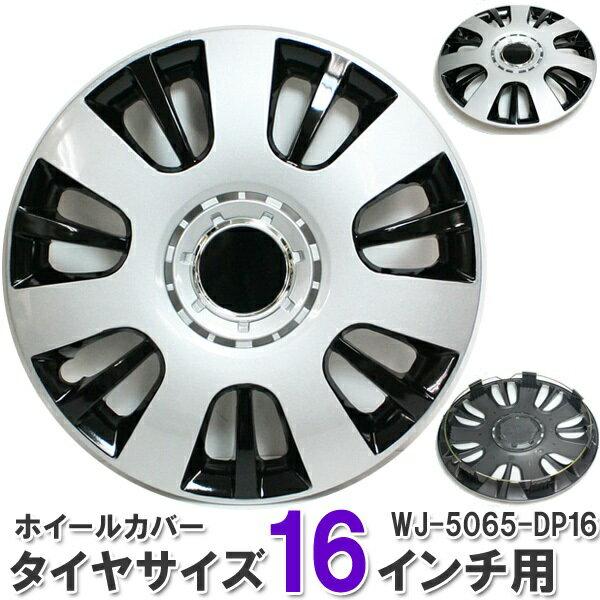 ホイールカバー 16インチ ホイールキャップ タイヤホイールカバー ホイルカバー ブラック シルバー WJ-5065-DP16