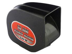 ホーン 車検対応スリム ユーロホーン ブラックARC-103