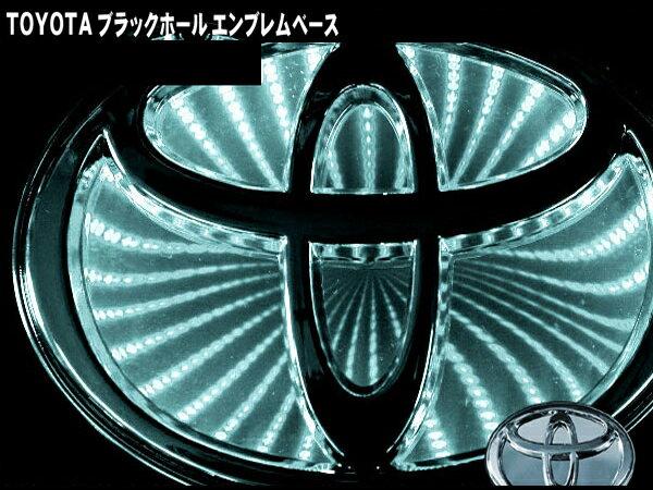 ブラックホールエンブレム ブラックホール LEDエンブレムベース トヨタ車用 Lサイズ 140×95mm ホワイト 高輝度LED トヨタ純正エンブレム用 3Dイルミネーション 3D-TY-LW ノア/ヴォクシー、200系ハイエースワイド(リア)/標準(フロント)など