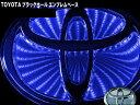 ブラックホールエンブレム ブラックホール LEDエンブレムベース トヨタ車用 Sサイズ 120×80mm ブルー 高輝度LED トヨ…