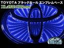 ブラックホールエンブレム ブラックホール LEDエンブレムベース トヨタ車用 X Lサイズ 150×10mm ブルー 高輝度LED ト…
