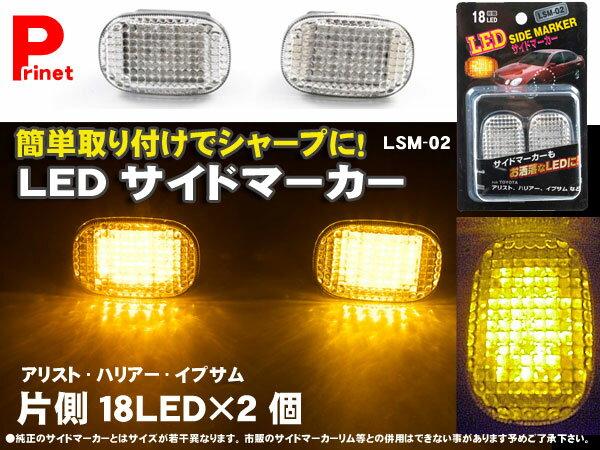 LEDサイドマーカー 【トヨタ 】 LEDサイドマーカー LSM-02 【適合車種有】