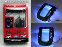 イルミネーション ドレスアップ N-BOX&N-ONE用 LED シフトイルミネーション セット ブルー NL-198