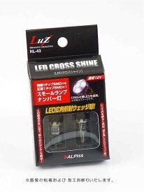 ナンバー灯 【ネコポス可】 LEDウェッジ スモールランプ ナンバー灯用 2個セット(NL-43)