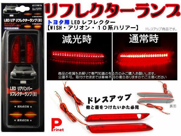 リフレクターランプ 豊田 用 リアバンパー LED リフレクター レッド【WISH・アリオン・10系ハリアー】