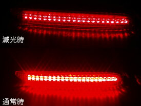 リフレクターランプ トヨタ 用 リアバンパー LED リフレクター レッド【WISH・アリオン・10系ハリアー】