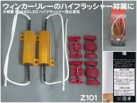 12V用 ハイフラ防止用抵抗2個セット 大容量50W6Ω LED ハイフラッシャー防止抵抗