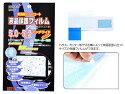 液晶保護フィルム5.0〜5.2インチワイドフリータイプ