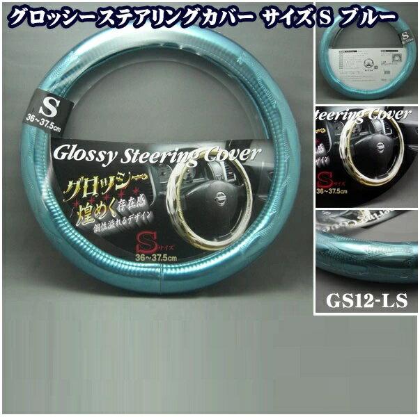 ハンドルカバー グロッシー ステアリングカバー ハンドルカバー 軽自動車 サイズS ブルー GS12-LS