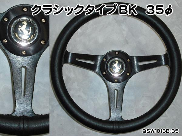 ステアリングホイール ドレスアップ  モモ、MOMO35Ф クラッシック / クラシカルレザー ステアリングホイール (ハンドル)長穴タイプハンドル35cm/350mm