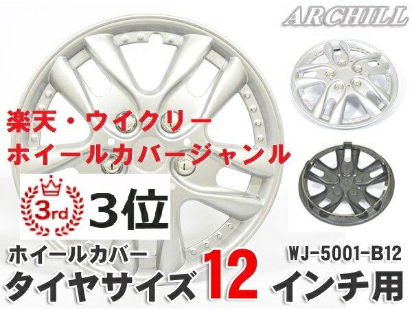 ホイールカバー 12インチ ホイールキャップ / タイヤホイールカバー / ホイルカバー / ホイルキャップ シルバー WJ-5001-B  ランキング上位 人気商品