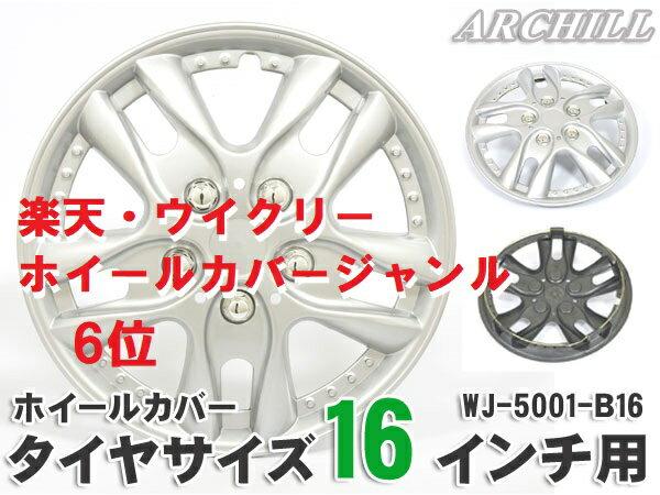 16インチ ホイールキャップ ホイールカバー ホイルカバー ホイルキャップ シルバー WJ-5001-B