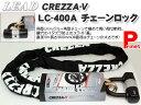 チェーンロック 【高い耐切断性】 CREZZA-VLC-400A バイク チェーンロック 鍵 1800mm