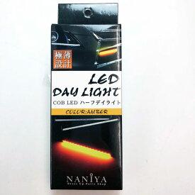 LEDバー スリムタイプ (旧品名 COB LED ハーフデイライト) 2本セット 極薄設計 アンバー DAY-T13A