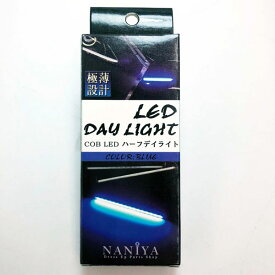 LEDバー スリムタイプ (旧品名 COB LED ハーフデイライト) 2本セット 極薄設計 ブルー DAY-T13B