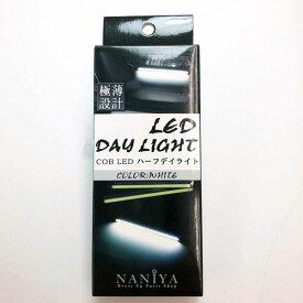 LEDバー スリムタイプ (旧品名 COB LED ハーフデイライト) 2本セット 極薄設計 ホワイト DAY-T13W