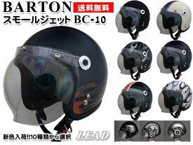 ジェットヘルメット 【送料無料】【リード工業】 BARTON BC-10 シールド付き スモールジェットヘルメット BC10 LEAD 紫外線を約90%カット