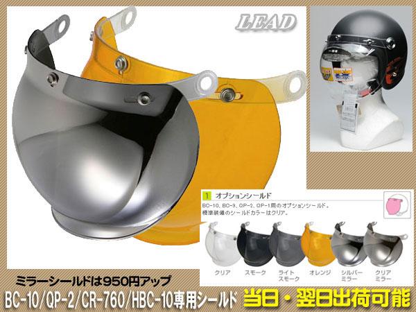 シールド 【リード工業】 BARTONBC-10 BC10 QP-2 QP2 CR-760 HBC-010専用 シールド / スペアシールド