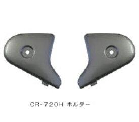 ジェットヘルメット 専用ホルダー 【リード工業】【取り寄せ 部品】 交換用 CROSS CR-720