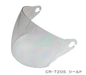 交換用 CR-720専用 シールド クリア CR-720用のオプションシールド 日焼け予防 UVカットシールド 【リード工業】【取り寄せ 部品】
