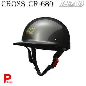 ハーフヘルメット 原付 カブ リード工業 CR-680 / ハーフヘルメット (半ヘル・半キャップ)ガンメタ LEAD CR680