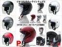 日焼け予防 UVカットシールド付 選べる5色 【リード工業】 激安の ジェットヘルメット CROSS CR-720