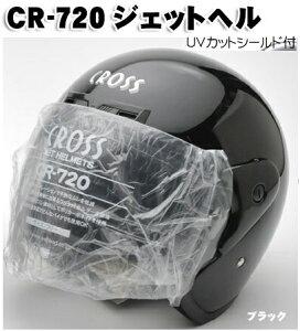 激安の オシャレな バイク ヘルメット ジェットヘルメット おしゃれ SG PSC ポイント消化 レディース バイク用 ブラック CROSS CR-720 日焼け予防 UVカットシールド付 【リード工業】 サイズ(S/M/L