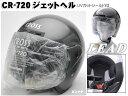 日焼け予防 UVカットシールド付 【リード工業】 激安の ジェットヘルメット ガンメタ CROSS CR-720