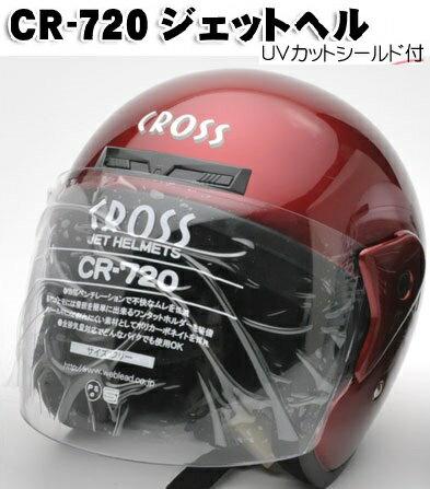 日焼け予防 UVカットシールド付 リード工業【激安】 レディース用 ジェットヘルメット CROSS CR-720 キャンディーレッド